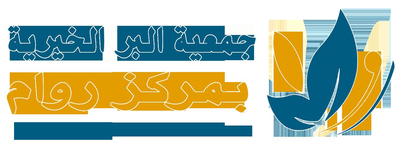 جمعية البر الخيرية بروام